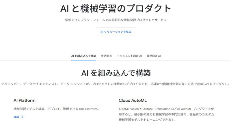 Google Cloud AI & Machine Learning Products