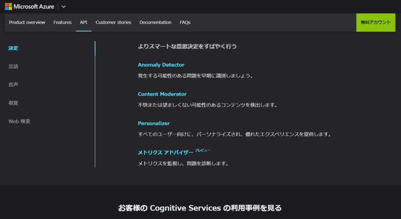 Microsoft Azure Cognitive Services